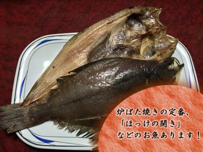 『炉ばた 将来』焼き魚